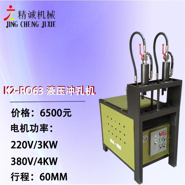 精诚K2-RO63五金不锈钢冲孔机报价(铝合金冲床价钱)