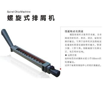 螺旋式排屑机机床排屑机生产厂家除屑排屑机规格