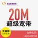 烟台长城宽带十一月20M活动产品