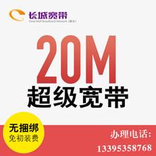烟台长城宽带十一月20M活动产品图片