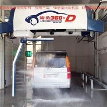 全自动洗车机价格对比全自动电脑洗车机优惠价格
