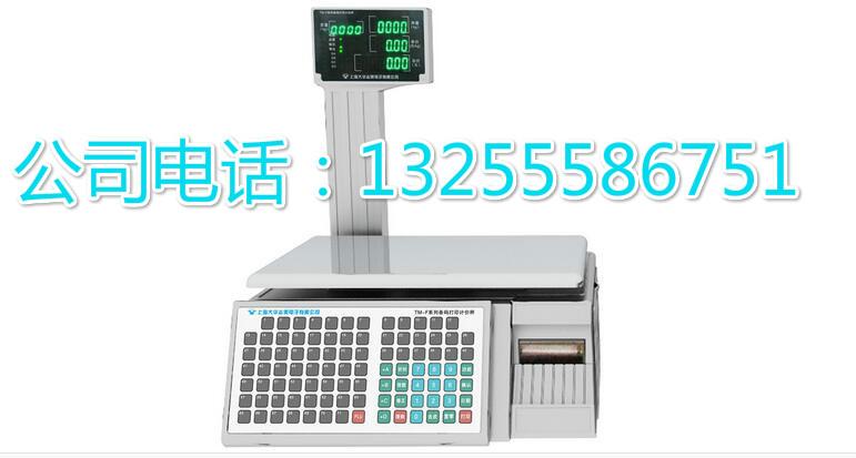 青岛大华电子称计重称不干胶称收银秤,称重电子秤,青岛条码秤