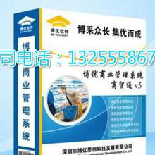 青岛博优软件博优餐饮超市管理软件收款机