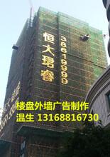 广州楼盘外墙广告制作厂家,楼盘外墙广告制作,楼盘促销广告
