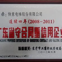 如何办理广东省守合同重信用企业?图片