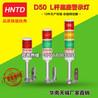 江浙沪供应Led警示灯HNTD50折叠三色灯闪砾DC24V
