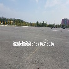 潍坊试驾场地位于广潍汽车博览园,专业的汽车试驾场地