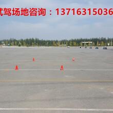 青岛城阳汽车试驾场地,位于双埠立交桥下