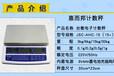 台衡器惠而邦JSC-AHC-6kg计数桌称怎么卖?