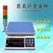 镇江10kg/0.5g带报警电子秤重量检重报警电子称