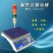 带三色灯报警的电子秤可设置重量报警数量报警的电子称