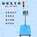 常熟60kg带报警的电子称数量、重量报警电子台秤