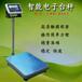 防止漏记称重数据自动记录称重数据的电子秤