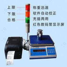供应台湾樱花电子秤,可设置上下限报警测量