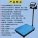 湖北300公斤存储电子台秤,可以自动储存数据电子秤