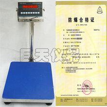 朗科精工防爆秤本安型防爆台秤30-600公斤带隔爆箱电子秤