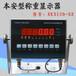浙江朗科XK3150-EX100公斤立杆防爆秤厂家
