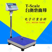 台衡惠而邦T-SCALE电子计重台秤,XK3108-T2000A电子秤