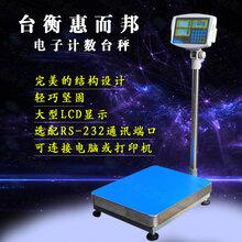 台衡T-scale惠而邦计数电子秤,XK3108-KC计数电子台秤
