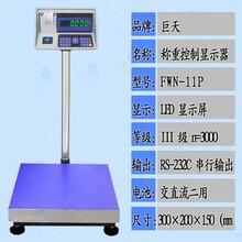 台湾巨天FWN-11P打印电子台秤自带打印机称重显示仪电子称