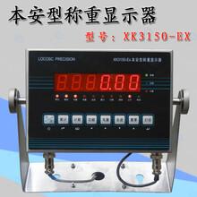 防爆电子秤XK3150-EX,化工厂称原料防爆台秤