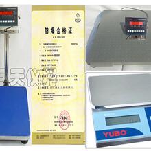 100公斤防爆电子秤,本安型防爆电子台秤价格