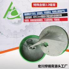 無鉛高溫305合金焊創品牌東莞廠家供應圖片
