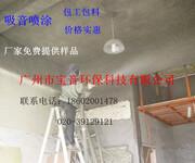 上海吸音植物纤维喷涂上海吸音材料价格图片