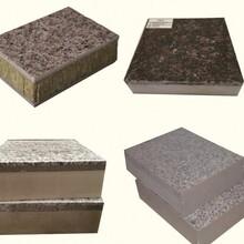 银川保温一体板,天然石材保温一体板价格是多少图片