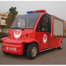 微型消防车价格,微型消防站电动消防车,社区街道电动消防车图片