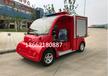 拉萨电动消防车
