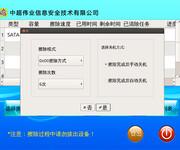 中超伟业信息消除系统(软件)图片