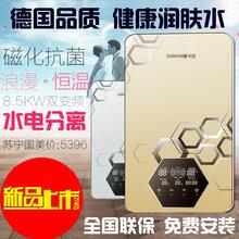 广东赛卡尼磁化恒温电热水器全国空白市场招商加盟