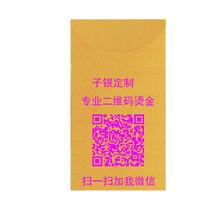 中山市子银承接各种特种纸专业二维码烫金广告利是封定做图片