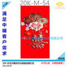 婚庆用品大全?子银专精于开发生产销售婚庆红包婚庆用品红包图片