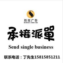 广州派单电话号码
