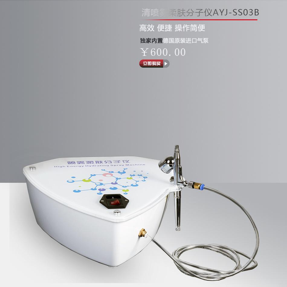 广州供应AYJ-SS03B便携式家用喷雾分子仪保湿喷雾仪美白嫩肤仪水氧脸部补水保雾仪
