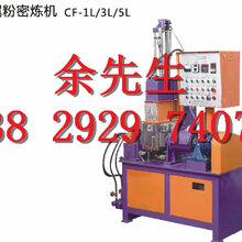 生产实用型密炼机