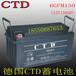 德國CTD蓄電池6GFM15012V150AH鉛酸免維護蓄電池