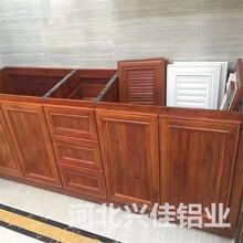 兴佳铝业批发铝合金橱柜型材铝合金橱柜柜体型材质优价优