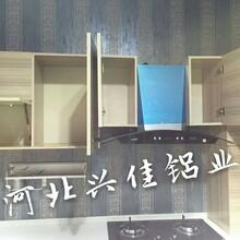 兴佳铝业供应铝合金型材加工铝合金橱柜铝合金衣柜高质低价
