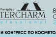 详情2018年圣彼得堡专业化妆品及美容仪器博览会