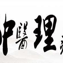 中医康复理疗师课程培训考试合作报名招生