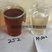 优质H-302聚醚胺固化剂面涂固化剂苏州亨思特公司供应山东省寿光市面涂固化剂图片