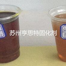 经济型底中涂D-325脂环胺固化剂中底涂固化剂苏州亨思特环氧固化剂公司图片