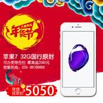 苹果7国行原封春节狂欢价32G5050元,128G5850元,价格质量都是杠杠的图片