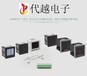 杭州代越多功能電力儀表系列低壓測控裝置技術要求