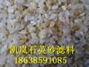 南阳石英砂滤料生产厂家批发零售石英砂滤料价格优惠