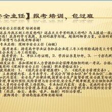 深圳市生产经营单位安全管理人员安全培训考核大纲