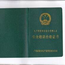2016深圳安全主任考试时间